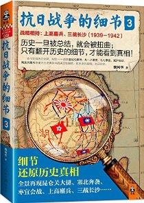 抗日戰争的細節3