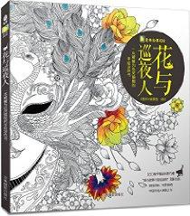 花与巡夜人:一本被誉为心灵瑜伽的手绘涂色书