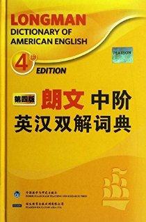 朗文中階英漢雙解詞典(第4版)