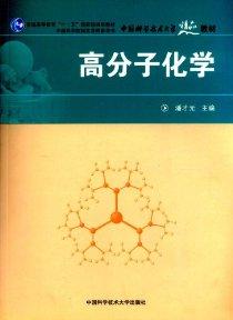 中国科学技术大学精品教材:高分子化学