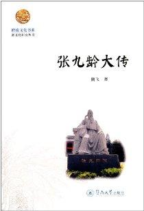 嶺南文化書系·韶文化研究叢書:張九齡大傳