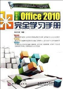 中文版Office2010完全学习手册(附DVD光盘1张)