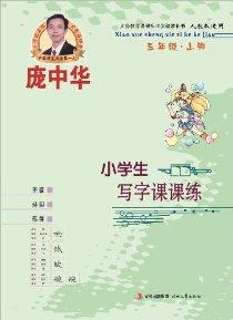 龐中華硬筆書法系列:龐中華小學生寫字課課練(5年級上冊)(人教版)