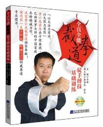 全真全能:截拳道徒手搏技基础训练(附DVD光盘)