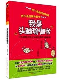我是头脑瑜伽书•日本思维开发之父经典的头脑游戏