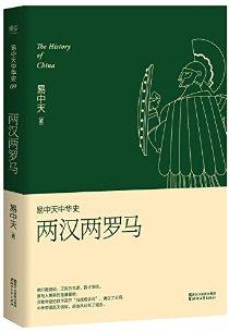 易中天中华史·第九卷:两汉两罗马(插图升级版)