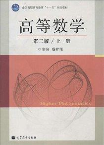 """全国高职高专教育""""十一五""""规划教材:高等数学(上册)(第3版)"""