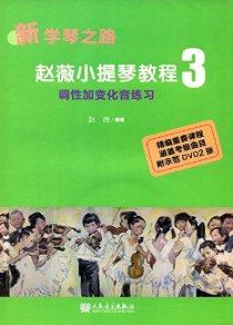 新學琴之路·趙薇小提琴教程3:調性加變化音練習(附光盤)