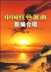 中國紅色歌曲新編合唱