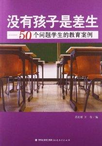 沒有孩子是差生:50個問題學生的教育案例