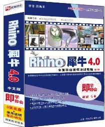 CD-R Rhino犀牛4.0即学即会(中文版)(3碟)
