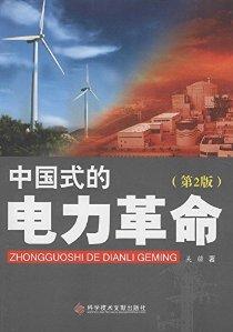 中國式的電力革命
