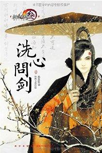 剑网3:洗心问剑•壹