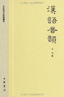 文史知识文库典藏本:汉语音韵