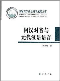 國家哲學社會科學成果文庫:阿漢對音與元代漢語語音