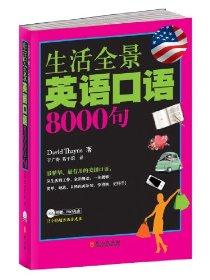 生活全景英語口語8000句(附MP3光盤1張)