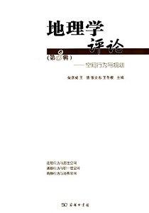 地理学评论(第3辑):空间行为与规划