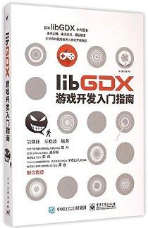 libGDX游戏开发入门指南(附CD光盘)