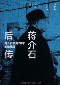 蒋介石后传•1949-1975蒋介石台湾26年政治地理
