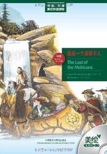 書蟲•牛津英漢雙語讀物:最後一個莫希幹人(4級•适合高1、高2)(美繪光盤版)