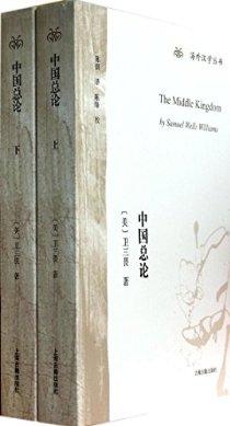 中国总论(套装共2册)