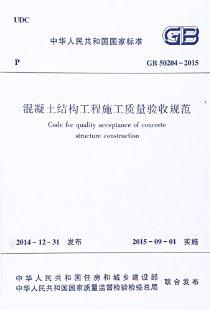 中华人民共和国国家标准:混凝土结构工程施工质量验收规范(GB50204-2015)