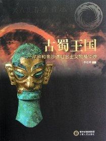 古蜀王国:三星堆和金沙遗址出土文物精华录