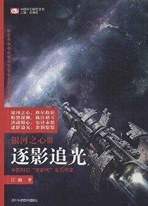 银河之心(Ⅲ逐影追光)/中国科幻基石丛书