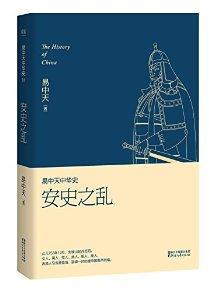 易中天中华史·第十六卷:安史之乱