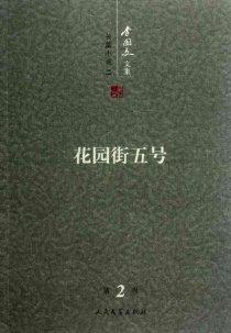 李国文文集(第2卷)•长篇小说2:花园街五号
