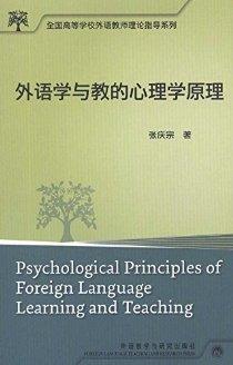外语学与教的心理学原理