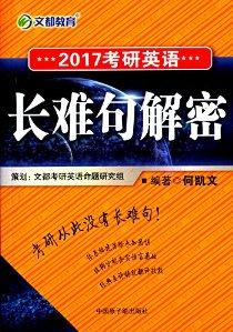 文都教育·(2017)考研英语:长难句解密