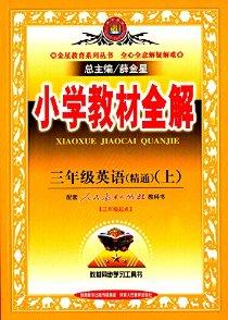 金星教育·(2015)小學教材全解:3年級英語(上)(人教版精通)(3年級起點)