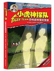小虎神探队:恐怖森林里的怪客