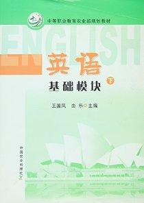 英语(基础模块下中等职业教育农业部规划教材)