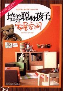 培養聰明孩子的家居空間