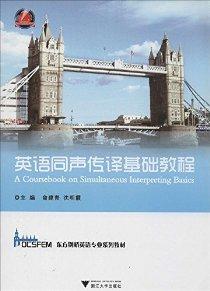 東方劍橋英語專業系列教材:英語同聲傳譯基礎教程