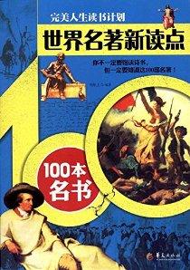 完美人生读书计划•世界名著新读点:100本名书