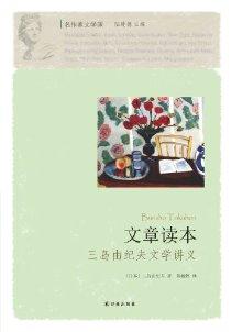 名作家文學課:文章讀本:三島由紀夫文學講義