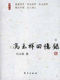 馮玉祥回憶錄(套裝上下冊)