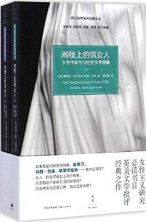 阁楼上的疯女人:女性作家与19世纪文学想象(套装共2册)