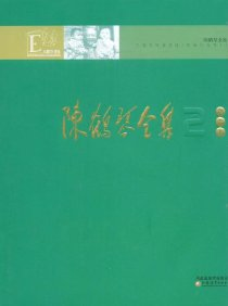 陳鶴琴全集(第2卷)