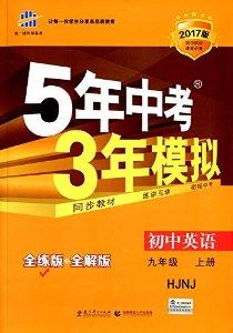 曲一线科学备考·(2017)5年中考3年模拟:初中英语(九年级上册)(沪教牛津版)(全练版)(全解版)