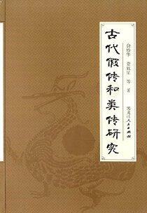 古代假传和类传研究