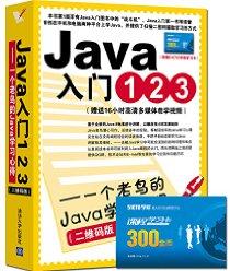 Java入门123:一个老鸟的Java学习心得(二维码版)(附课程学习卡)