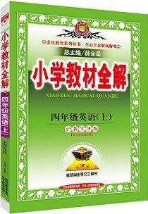 金星教育·(2014)小学教材全解:4年级英语(上)(沪教牛津版)(供3年级起始用)