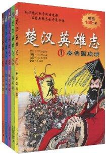 楚汉英雄志(套装共5册)