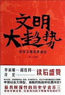 文明大趋势:中华文明及其命运