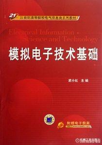 21世紀高等院校電氣信息類系列教材:模拟電子技術基礎(附電子教案)