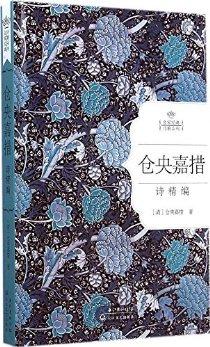名家经典诗歌系列:仓央嘉措情诗精编